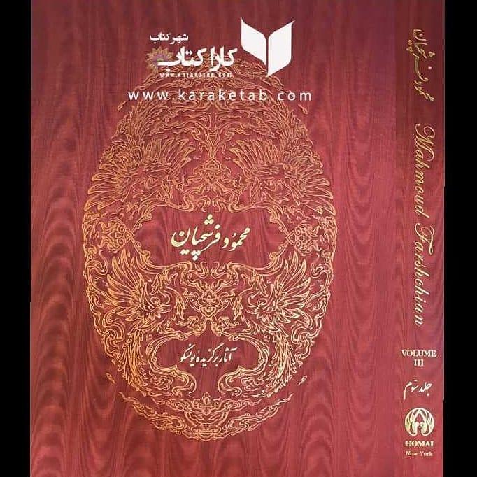 آلبوم محمود فرشچیان آثار برگزیده یونسکو جلد سوم نیویوریک  درباره کتاب آلبوم فرشچ 1