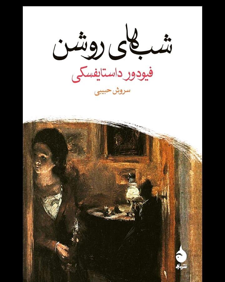 . .  کتاب شب های روشن اثر نویسنده مشهور روسیه (1821_1881) داستان این رمان کوتاه 1