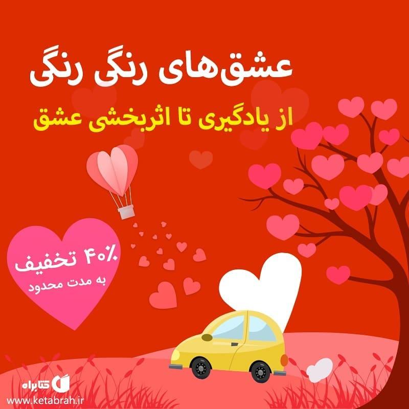 افراد تعاریف متفاوتی از عشق واقعی دارند، اعتقاد بعضی از مردم این است که عشق فقط 1
