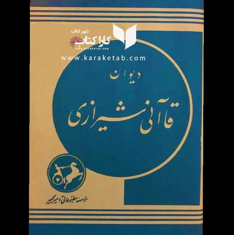 کتاب میرزا حبیب متخلص به قاآنی فرزند محمدعلی گلشن از شاعران معروف و مشهور دربا 1