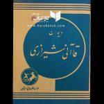 کتاب   میرزا حبیب متخلص به قاآنی فرزند محمدعلی گلشن از شاعران معروف و مشهور دربا