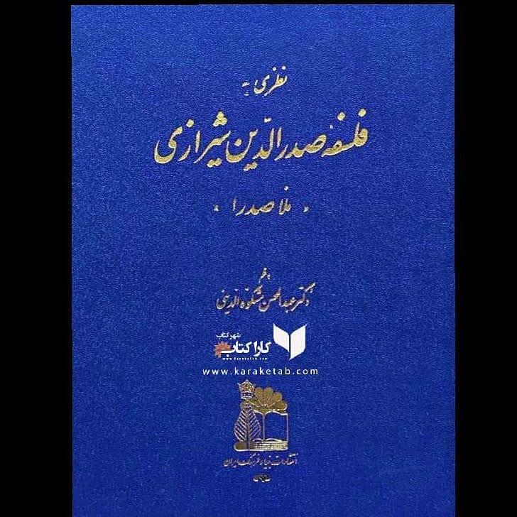نویسنده: در این کتاب آمده است که ملاصدرا پايه ريز حكمت متعاليه است . حكمتي 1