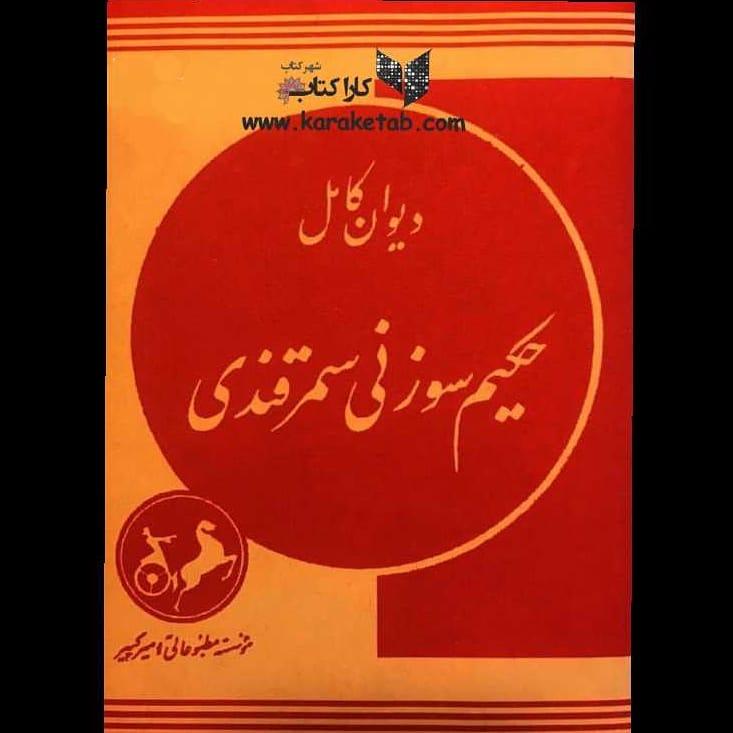 شاعر مشهور و نامدار سوزنی سمرقندیايراني نيمه اول سده ششم هجري و ملقب به تاج ا 1
