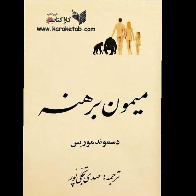 نویسنده: مترجم: متن اصلی این کتاب برای اولین بار در اکتبر 1967 در لندن منتش 1