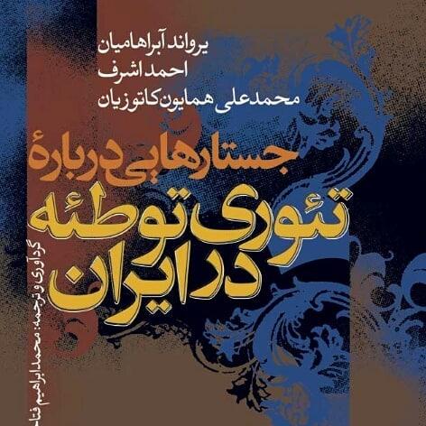 معرفی کتاب جستارهایی درباره تئوری توطئه در ایران نویسنده: یرواند آبراهامیان  همی 1