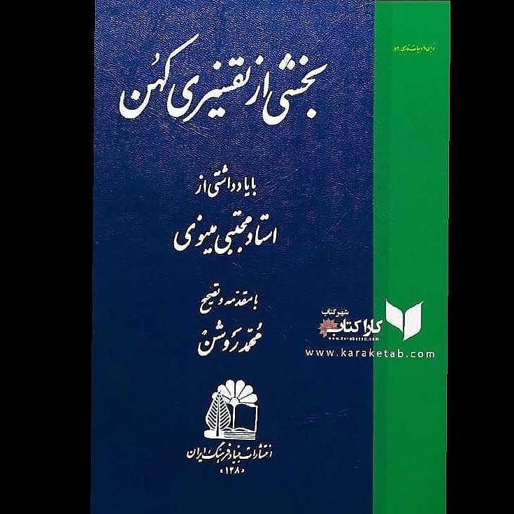 نامیاست که به بخشی از تفسیری بسیار کهن از به زبان فارسی داده شدهاست. متن به 1