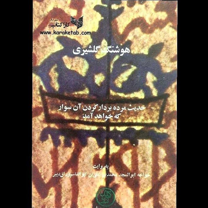 کتاب حدیث مرده بردار کردن آن سوار که خواهد آمد  اثر    يا  به روايت خواجه ابوالم 1