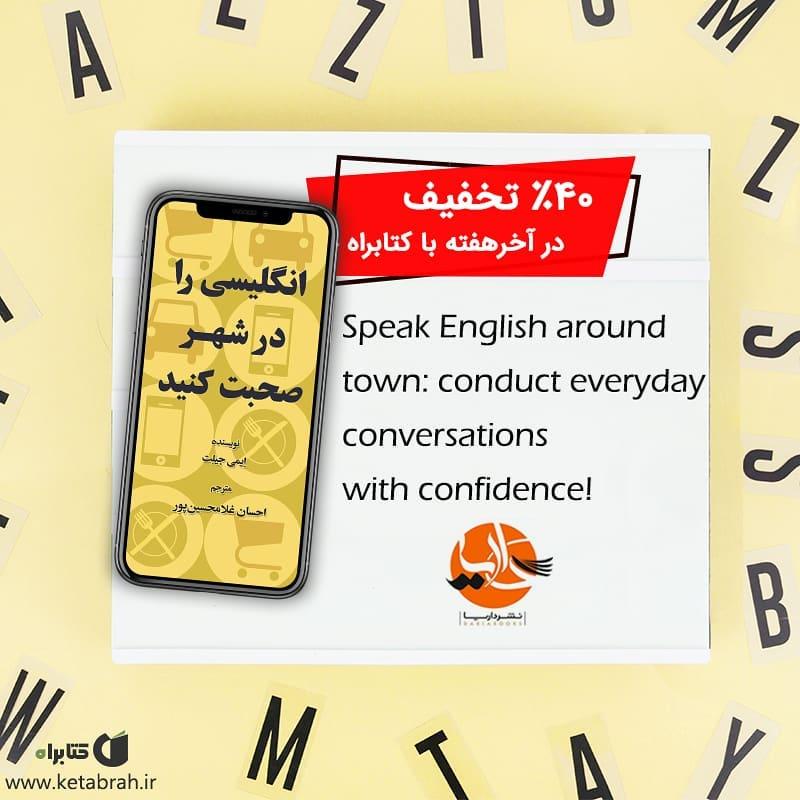 آیا شما هم میخواهید زبان انگلیسی را با لهجهی امریکایی صحبت کنید؟ این کتاب کارب 1