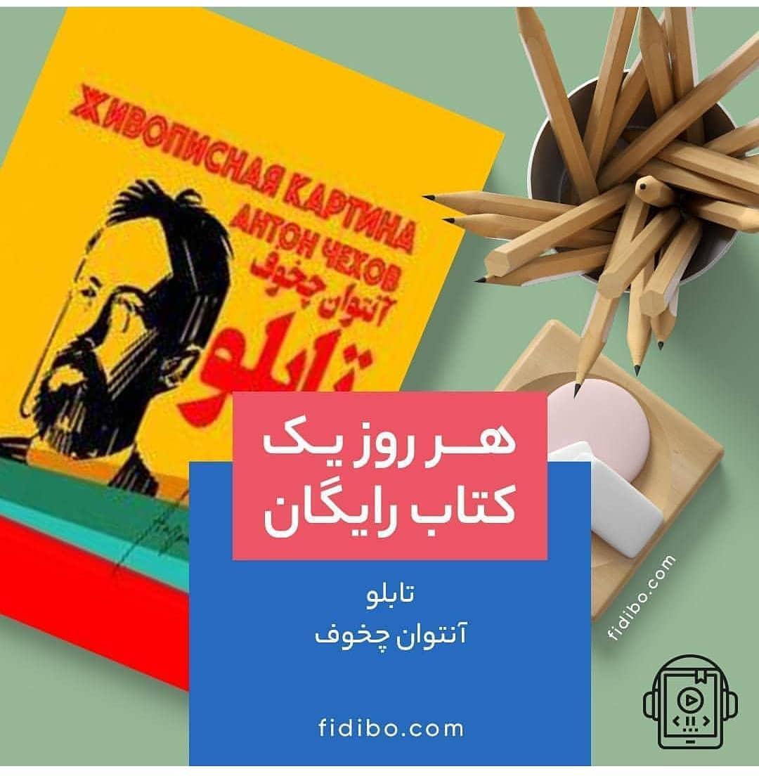 امروز فیدیبو پستی رو گذاشته بود با عنوان «کتاب رایگان» کل محتویات این کتاب رایگا 2