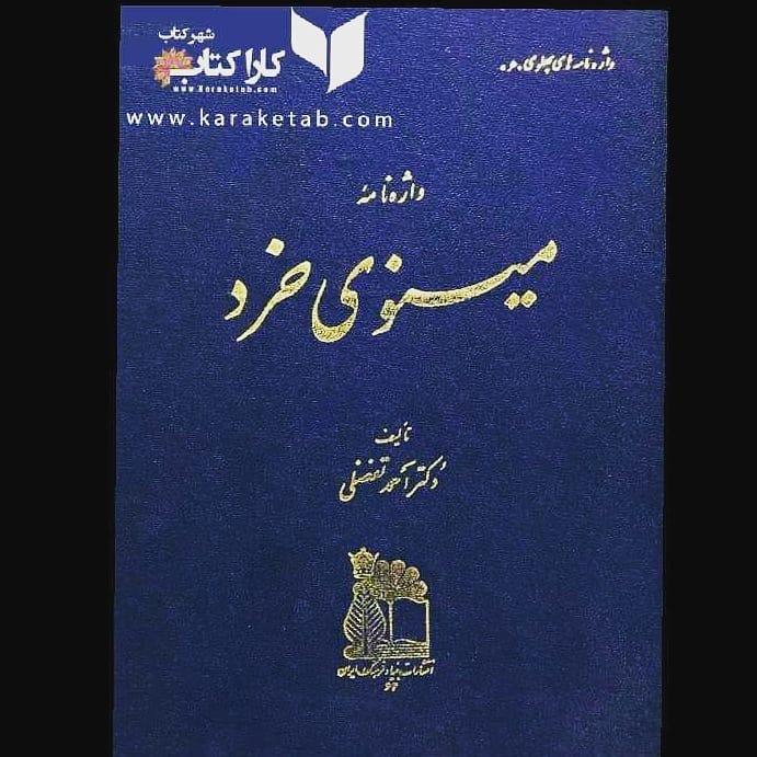 کتاب  اثری از دکتر  است که این کتاب اولین بار توسط  در سال ۱۳۴۸ خورشیدی چاپ و من 1
