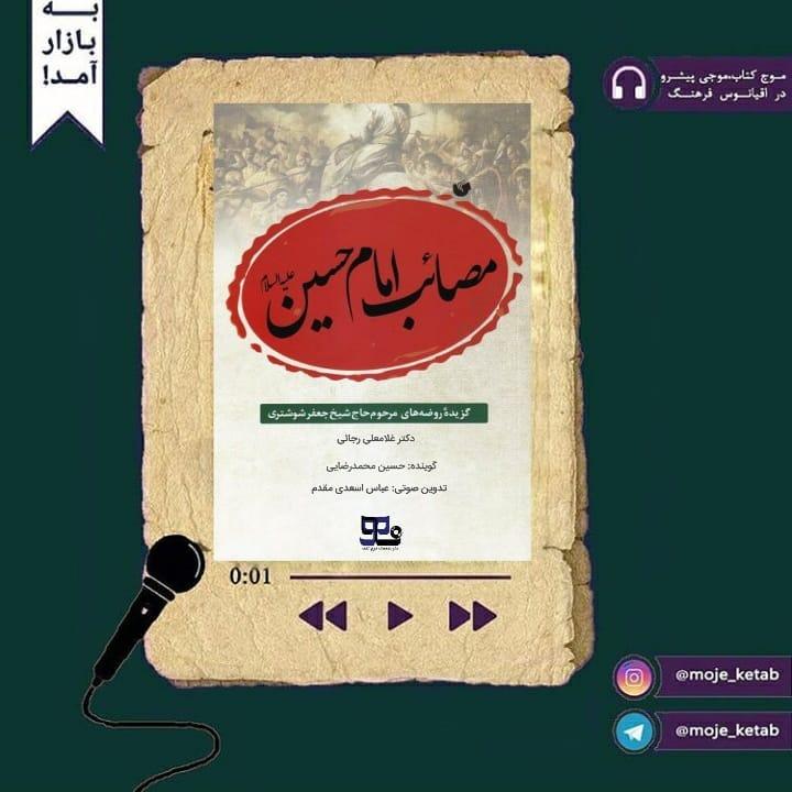 """  نشر دیجیتال """"موج کتاب """" تقدیم میکند:     مصائب امام حسین (ع) گزیده روضههای 1"""