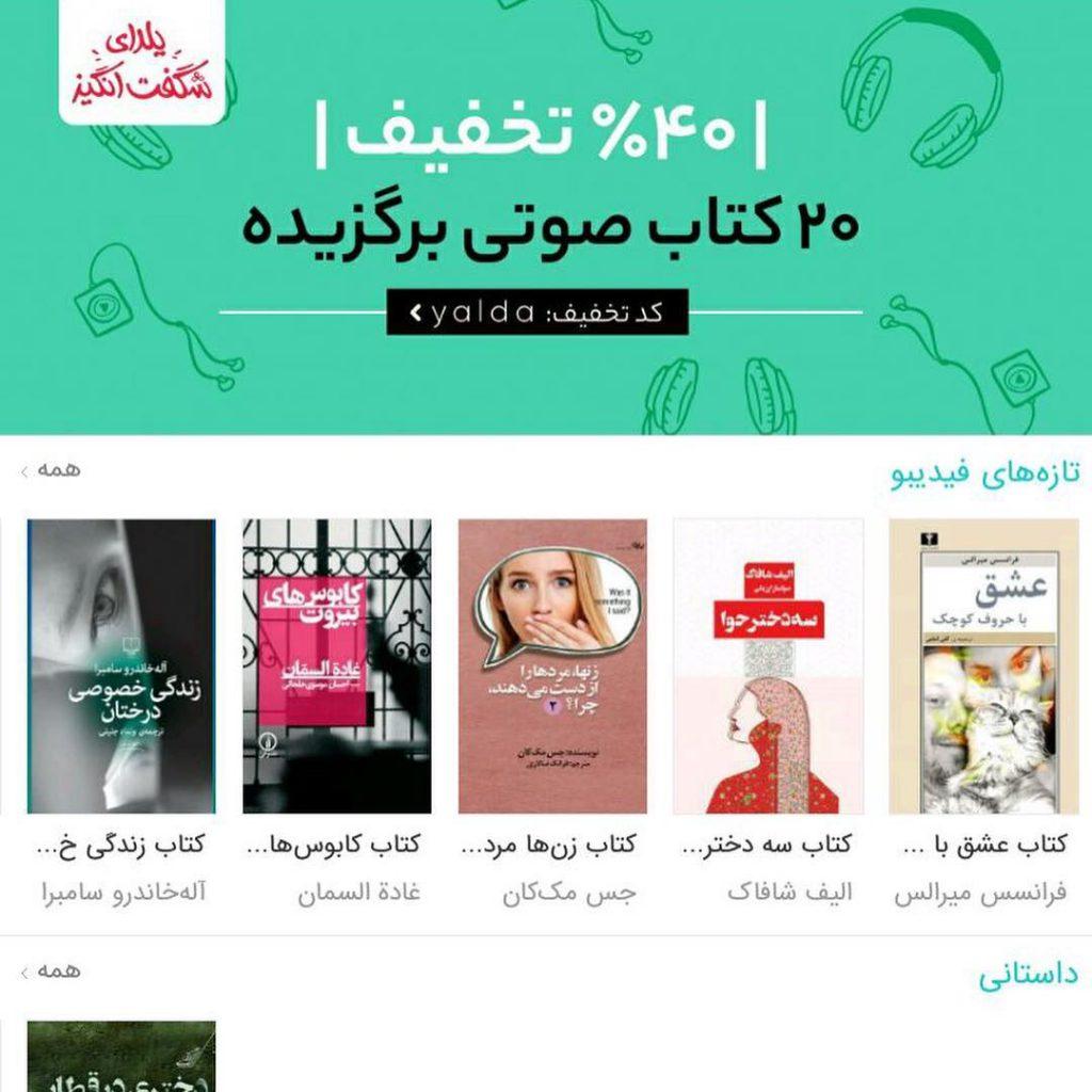 . نسخه الکترونیکی کتاب سه دختر حوا در سایت فیدیبو در دسترس قرار گرفت. . 1