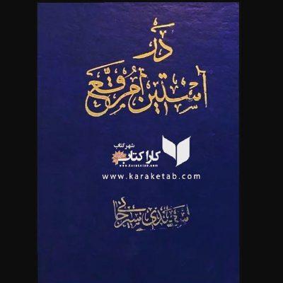 کتاب  ، مجموعهای از مقالات و نوشتههای ادبی، اجتماعی و تاریخی زنده یاد  است ک
