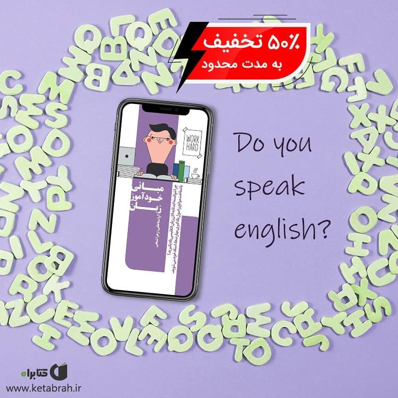 دانستن زبان انگلیسی در راستای اهداف گوناگون، نظیر قبولی در آزمونهایی مثل آیلتس 1