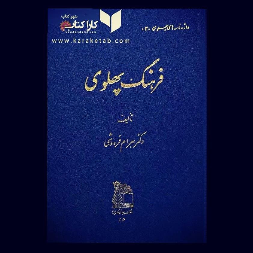 کتاب فرهنگ پهلوی تالیف دکتر این کتاب نایاب به دست در دهه چهل به چاپ رسیده است 1