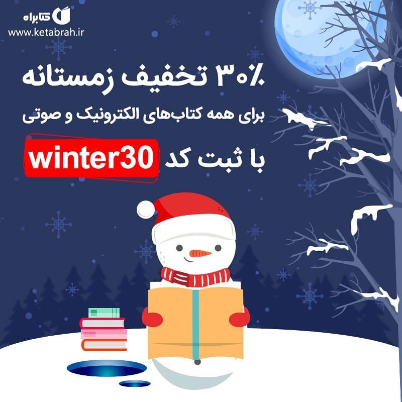 در جشنواره زمستانه کتابراه، با ثبت کد winter30 همه کتابهای الکترونیک و صوتی دل 1