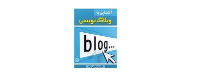 آشنایی با وبلاگ نویسی 2