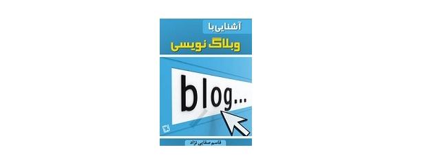 آشنایی با وبلاگ نویسی 1