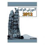 آموزش کامل اتوکد ۲۰۱۲