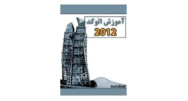 آموزش کامل اتوکد ۲۰۱۲ 1