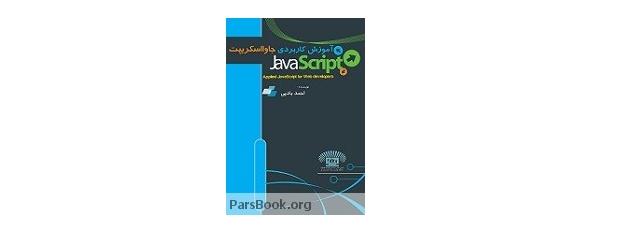 آموزش کاربردی جاوااسکریپت 1