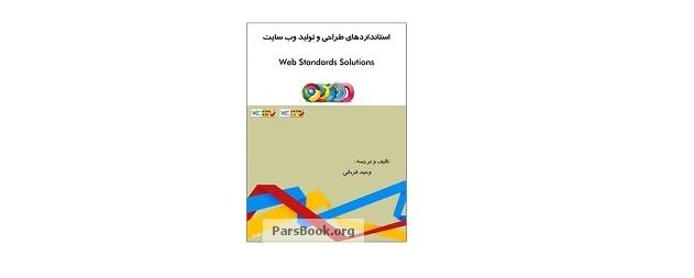استانداردهای طراحی و تولید وب سایت 1