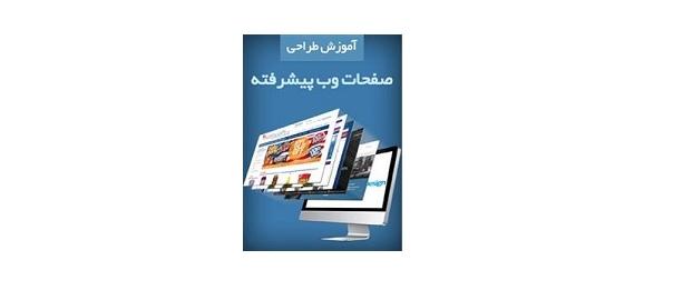 آموزش طراحی صفحات وب پیشرفته 1
