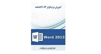 آموزش نرم افزار word 2013 1