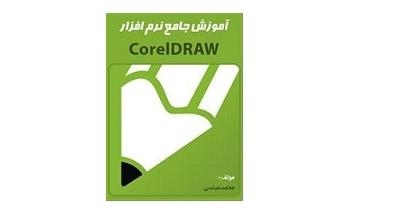 آموزش جامع نرم افزار Corel Draw