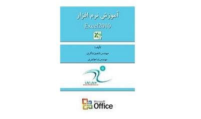 آموزش جامع نرم افزار اکسل Excel 2010 1