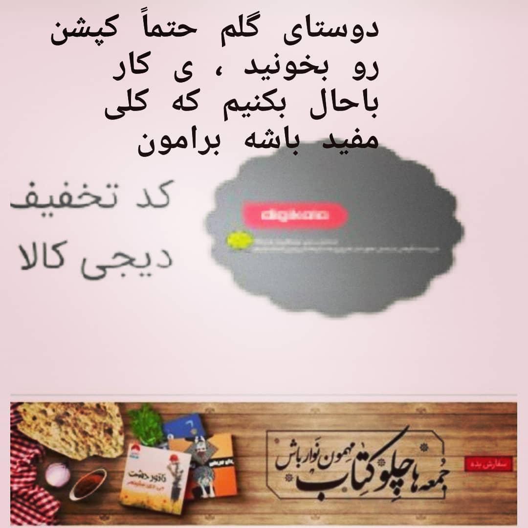 سلام دوستان میخوام تو این پست سایت ها و فروشگاه های کتاب که تخفیف میذارن معرفی 2