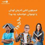 کتابخوانها معمولاً مطالعه را از کودکی و نوجوانی آغاز میکنند و از همان ایام مط