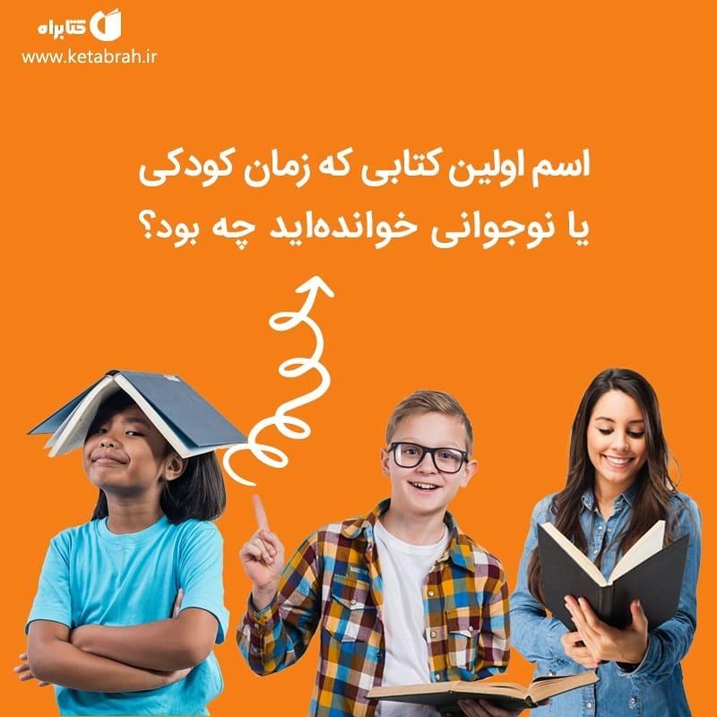 کتابخوانها معمولاً مطالعه را از کودکی و نوجوانی آغاز میکنند و از همان ایام مط 1