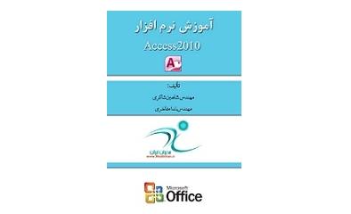 آموزش نرم افزار Access 2010 1