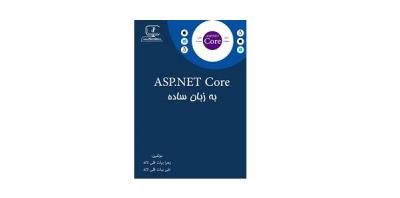 ASP.Net Core به زبان ساده