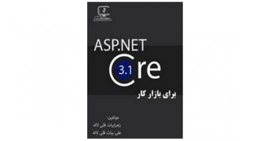 ASP.Net Core برای بازار کار 2