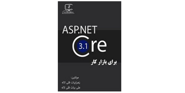 ASP.Net Core برای بازار کار 1