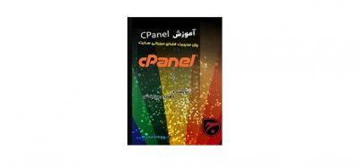 آموزش جامع cPanel 2