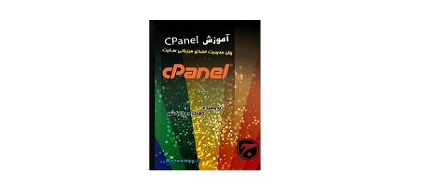 آموزش جامع cPanel 1