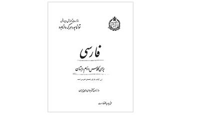 فارسی دوم دبستان سال 1348 1