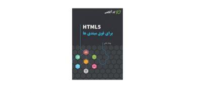 آموزش HTML برای فوق مبتدیها