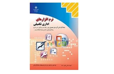 آموزش نرم افزار های اداری 1