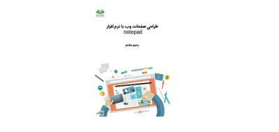طراحی صفحات وب با notepad 2