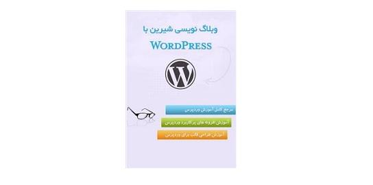 وبلاگ نویسی شیرین با WordPress 1