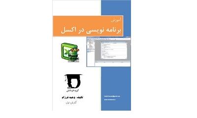 آموزش برنامه نویسی در اکسل 1