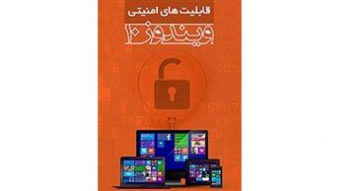 قابلیت های امنیتی ویندوز 10 2