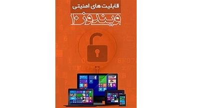 قابلیت های امنیتی ویندوز 10 1