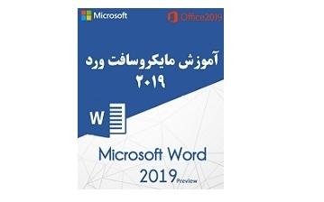 آموزش مایکروسافت ورد 2019 1