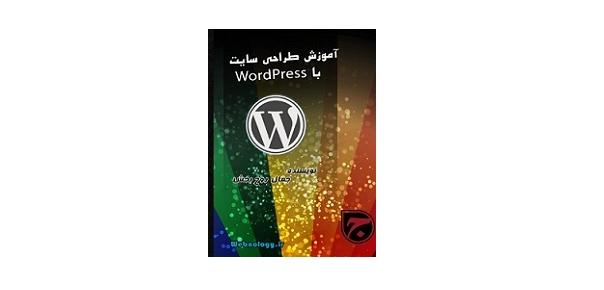 طراحی سایت با وردپرس 1
