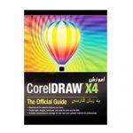 آموزش نرم افزار CorelDraw X4